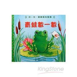 青蛙數一數