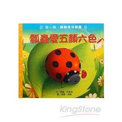 瓢蟲愛五顏六色
