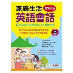 家庭生活英語會話(附MP3CD)