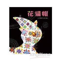 趣味語文:花貓帽(附1CD)