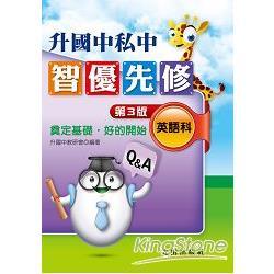 升國中私中智優先修(英語科)第3版