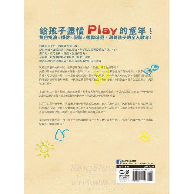 遊「戲」童年:扮戲 × 看戲 × 陪孩子玩出潛實力