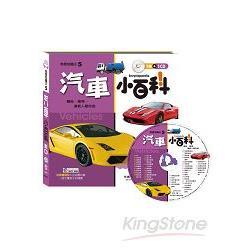 汽車小百科(附CD)