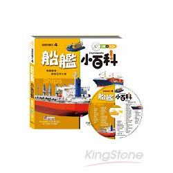 船艦小百科(附CD)