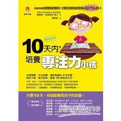 10天內,培養專注力小孩【暢銷修訂版】