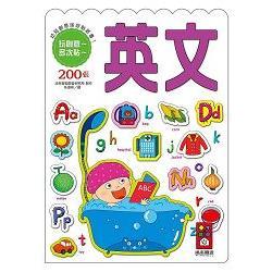 英文:幼兒創意迷你貼紙書