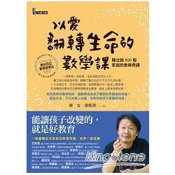 以愛翻轉生命的數學課:陳立與 500 個家庭的教育奇蹟(附奧林匹亞數學思考法DVD)