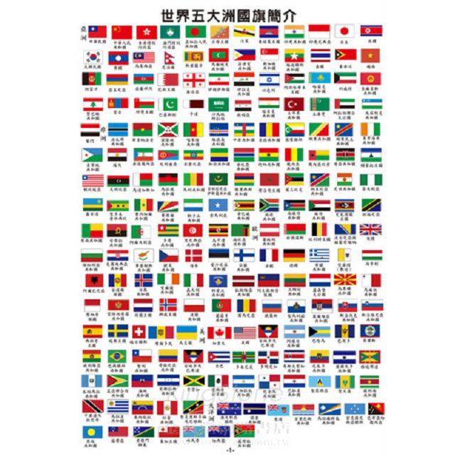 彩繪萬國旗著色本