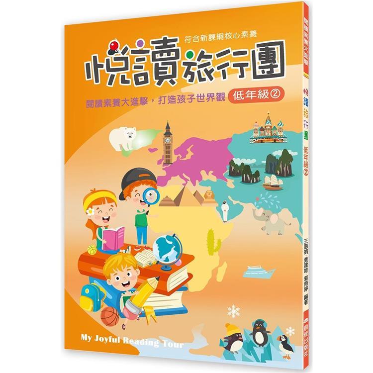 悅讀旅行團低年級(2)