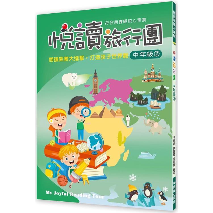 悅讀旅行團中年級(2)