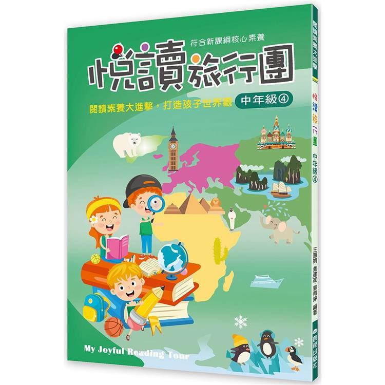 悅讀旅行團中年級(4)