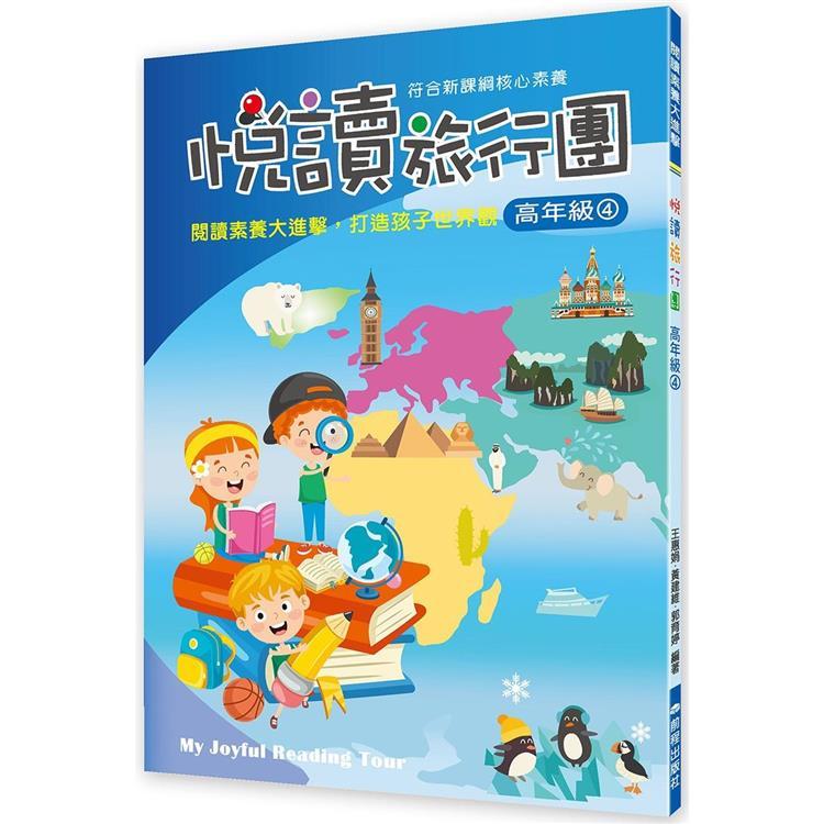 悅讀旅行團高年級(4)