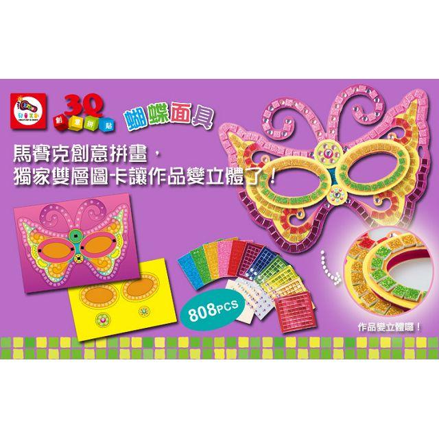 3Q創意拼貼06/蝴蝶面具