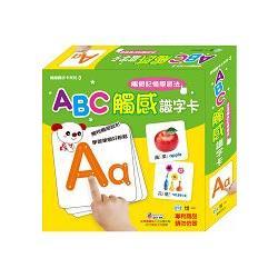 ABC觸感識字卡