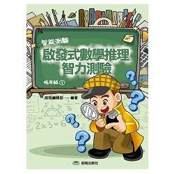 啟發式數學推理智力測驗第1冊(低年級)