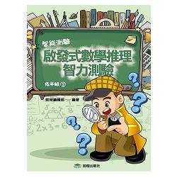 啟發式數學推理智力測驗第2冊(低年級)