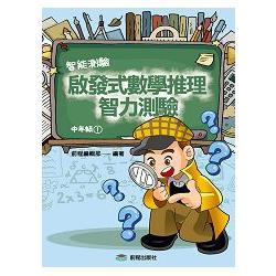 啟發式數學推理智力測驗第1冊(中年級)