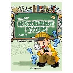 啟發式數學推理智力測驗第3冊(低年級)