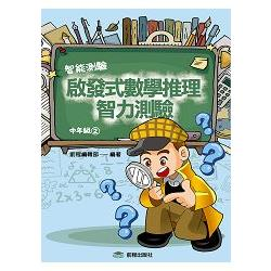 啟發式數學推理智力測驗第2冊(中年級)