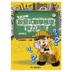 啟發式數學推理智力測驗第2冊(高年級)