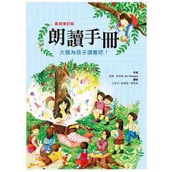 朗讀手冊:大聲為孩子讀書吧!(二版)