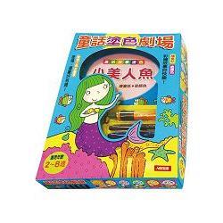 童話塗色劇場(6書+水蠟筆)(套)