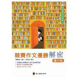 競賽作文優勝解密:國中組