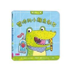 我長大了:帶你的小鱷魚刷牙