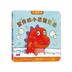 我長大了:幫你的小恐龍洗澡