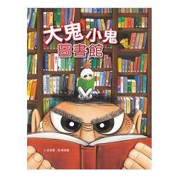 大鬼小鬼圖書館(二版)