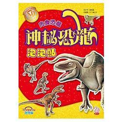 神秘恐龍泡泡貼-肉食恐龍