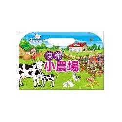 快樂小農場磁貼書