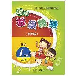 國小新式數學精練(適南版)<1年級>上冊