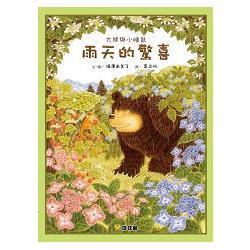 大熊與小睡鼠:雨天的驚喜