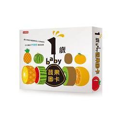 1歲baby蔬果圖卡