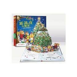 耶誕夜大驚喜:立體尋寶翻翻書