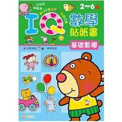 IQ數學貼紙書:基礎數學