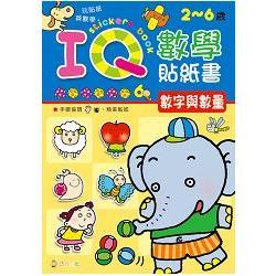 IQ數學貼紙書:數字與數量
