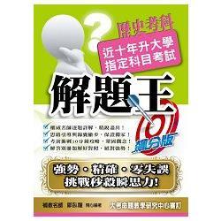 105升大學指定科目考試解題王-歷史考科