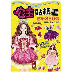 露露公主夢幻城堡:公主貼紙書