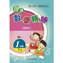 國小新式數學精練(適南版)1年級下冊