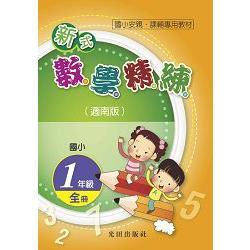 國小新式數學精練(適南版)1年級全冊
