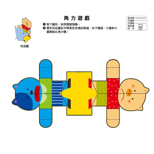立體小手工:玩具
