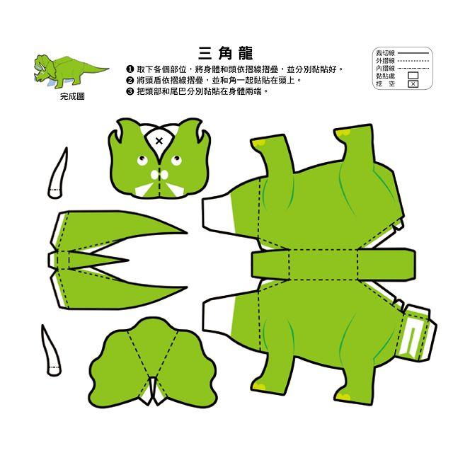 立體小手工:恐龍