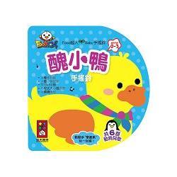 FOOD超人Baby手搖鈴:醜小鴨:0~3歲互動音樂繪本