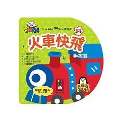 FOOD超人Baby手搖鈴:火車快飛:0~3歲互動音樂繪本