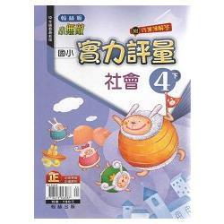 國小翰林小無敵實力評量社會四下(104學年)