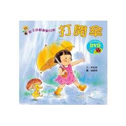 親子遊戲動動兒歌-打開傘(含DVD)