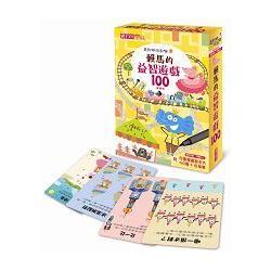 走到哪玩到哪9:賴馬的益智遊戲100(基礎版)