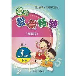 國小新式數學精練(適南版)<3年級>下冊